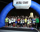 2,600 runners show their support for a bright future.