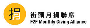 F2F Monthly Giving Alliance