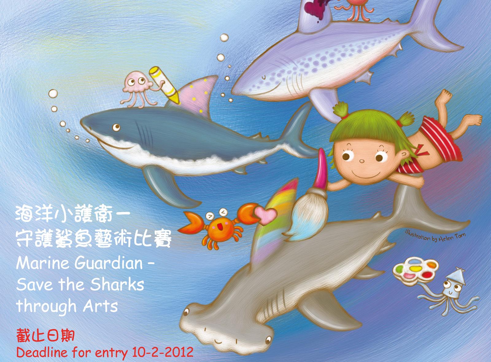 「海洋小护卫-守护鲨鱼艺术计划」共收逾2,000份儿童创作,部分作品将
