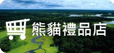 Panda Shop banner