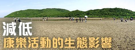 減低康樂活動的生態影響 / ©: WWF-Hong Kong