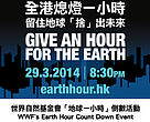 Public invitation to Earth Hour 2014 countdown ceremony