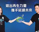 首次擔任「地球一小時」活動大使的林嘉欣和吳鎮宇
